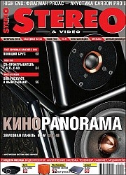 Stereo & Video 2010 Nr.2 vasaris [ru]