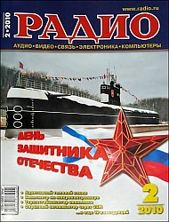 Радио 2010 Nr.2