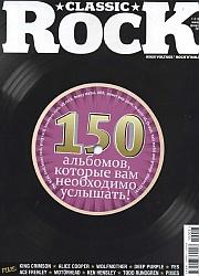 Classic Rock 2010 Nr.1-2 (82) sausis-vasaris [ru]
