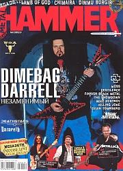 Metal Hammer 2009-2010 Nr.8 žiema [ru]