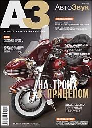 АвтоЗвук 2011 Nr.05