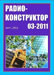 Радиоконструктор 2011 Nr.03