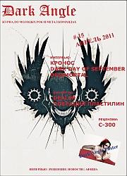 Dark Angle 2011 Nr.15 balandis [ru]