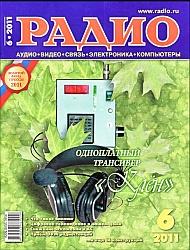 Радио 2011 Nr.06