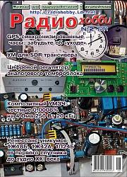 Радиохобби 2011 Nr.02