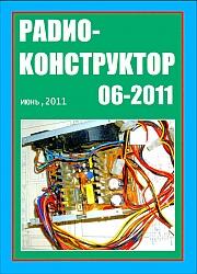 Радиоконструктор 2011 Nr.06