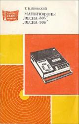 Магнитофоны Весна-305, Весна-306 (1979)