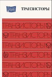 Транзисторы. Второе, переработанное и дополненное издание (1980)