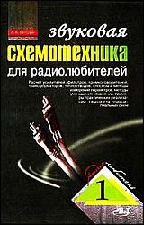 Звуковая схемотехника для радиолюбителей (2003)