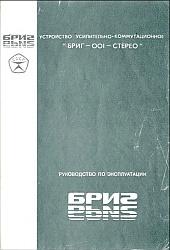 БРИГ-001-стерео. Усилительно-коммутационное устройство (2002)
