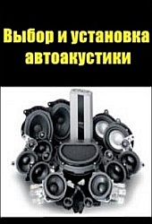 Выбор и установка автоакустики (2009)