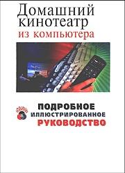 Домашний кинотеатр из компьютера (2005)