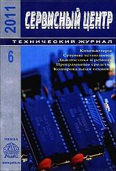 Сервисный центр 2011 Nr.06