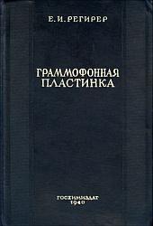 Граммофонная пластинка: Звуковые качества, технология, общие сведения (1940)