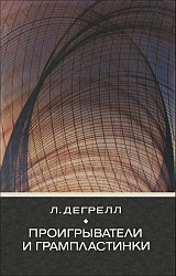 Проигрыватели и грампластинки (1982)