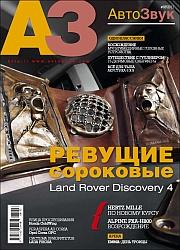 АвтоЗвук 2011 Nr.08