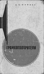 Громкоговорители: Конструирование и производство (1965)