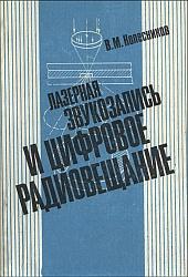 Лазерная звукозапись и цифровое радиовещание (1991)