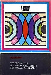 Стереофония и многоканальные звуковые системы (1973)