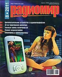 Радиомир 2011 Nr.08