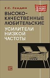 Высококачественные любительские усилители низкой частоты (1965)