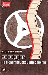 Звук на любительской киноленте (1973)