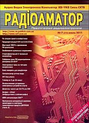 Радiоаматор 2011 Nr.07 (213)