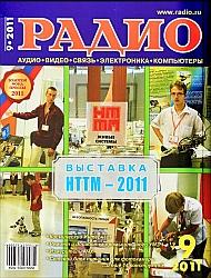 Радио 2011 Nr.09