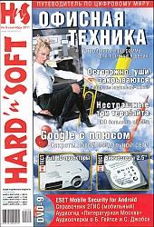 Hard'n'Soft 2011 Nr.09 rugsėjis [ru]