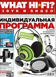 What Hi-Fi? Звук и видео 2011 Nr.09 rugsėjis [ru]