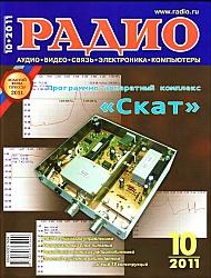 Радио 2011 Nr.10
