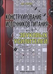 Конструирование источников питания звуковых усилителей (2011)