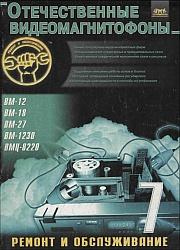 Отечественные видеомагнитофоны (2000)