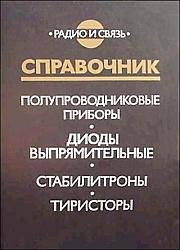 Полупроводниковые приборы. Диоды выпрямительные, стабилитроны, тиристоры: Справочник (1998)