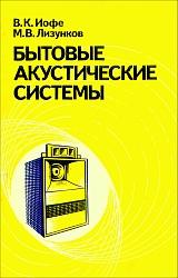 Бытовые акустические системы (1984)
