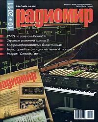 Радиомир 2011 Nr.10