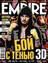 Empire 2011 lapkritis [ru]