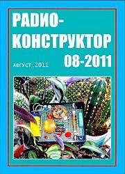 Радиоконструктор 2011 Nr.08