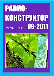 Радиоконструктор 2011 Nr.09