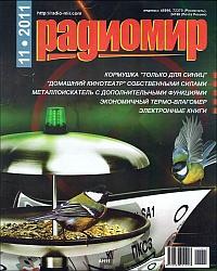 Радиомир 2011 Nr.11