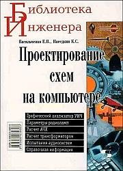 Проектирование схем на компьютере (2004)