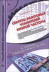 Секреты ламповых усилителей низкой частоты (2007)