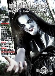 Metalizer 2011 Nr.18 [ru]