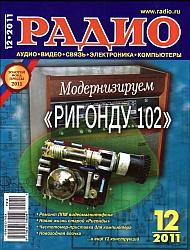 Радио 2011 Nr.12
