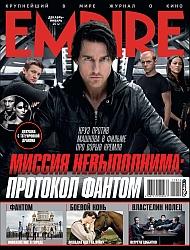 Empire 2011 gruodis - 2012 sausis [ru]