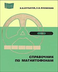 Справочник по магнитофонам (1970)