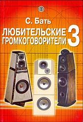 Любительские громкоговорители 3 (2008)