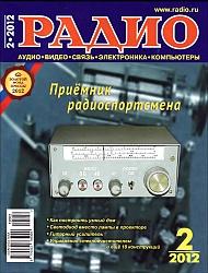 Радио 2012 Nr.02