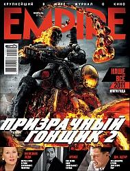 Empire 2012 vasaris [ru]