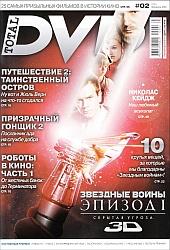 Total DVD 2012 Nr.02 (131) vasaris [ru]